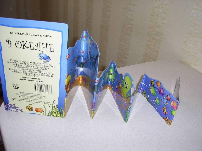 """Иллюстрация 6 к книге  """"В океане/Книжки-раскладушки """", фотография, изображение, картинка."""