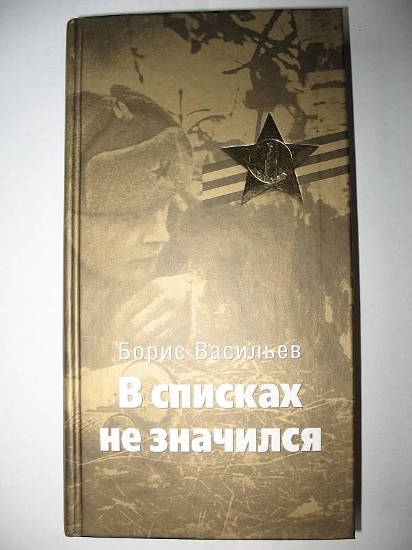 Иллюстрация 1 из 3 для В списках не значился: Роман - Борис Васильев | Лабиринт - книги. Источник: Lublu!
