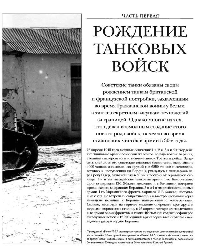 Иллюстрация 1 из 25 для советские танки