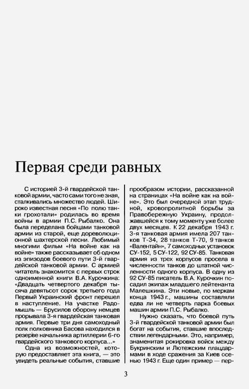 Иллюстрация 1 из 15 для Танки ведет Рыбалко. Боевой путь 3-й Гвардейской танковой армии - Дмитрий Шеин   Лабиринт - книги. Источник: Joker