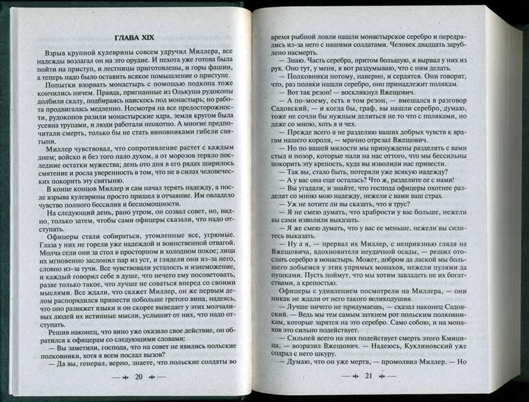 Иллюстрация 1 из 2 для Потоп: Роман.  Т 2 - Генрик Сенкевич   Лабиринт - книги. Источник: * Ольга *