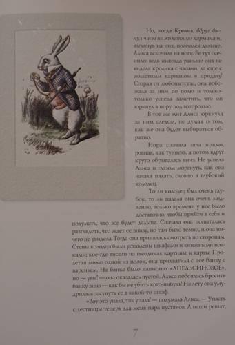 Иллюстрация 1 из 26 для Алиса в стране чудес (+ аудиокнига CD) - Льюис Кэрролл   Лабиринт - книги. Источник: Наталья Бухтиярова