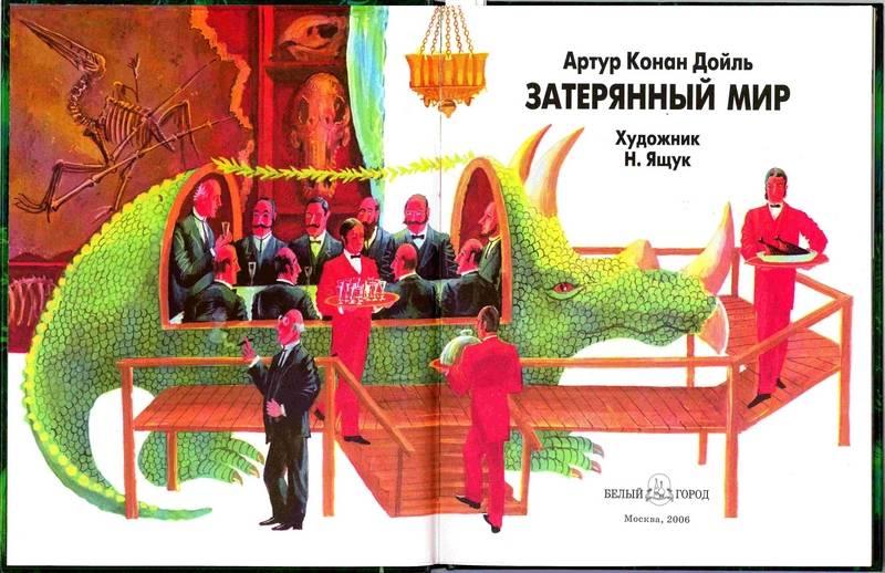 Иллюстрация 1 из 9 для Затерянный мир - Артур Дойл | Лабиринт - книги. Источник: Крупнов  Вячеслав Александрович