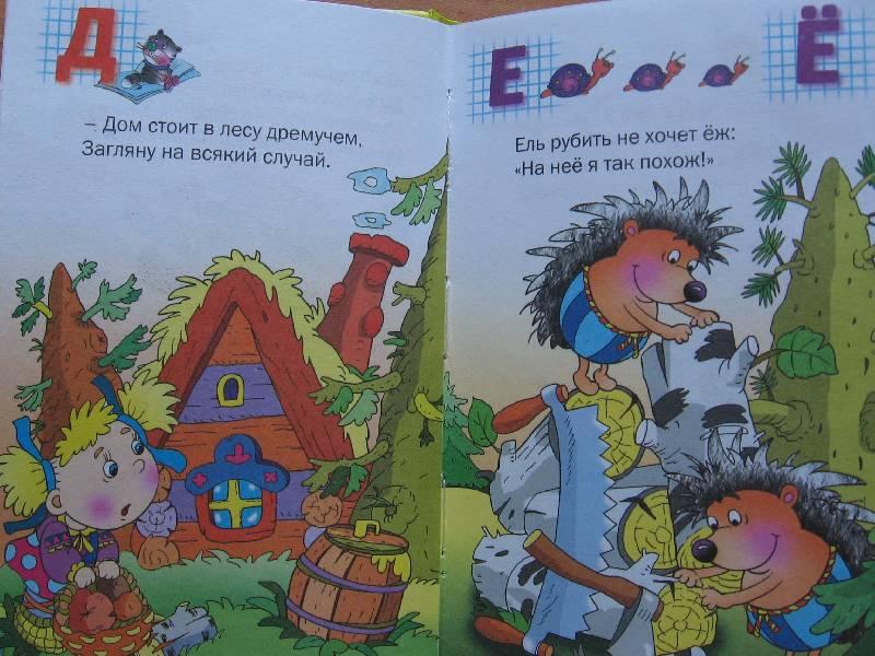 Иллюстрация 1 из 7 для Азбука для малышей. Стихи - Елена Агинская | Лабиринт - книги. Источник: Red cat ;)