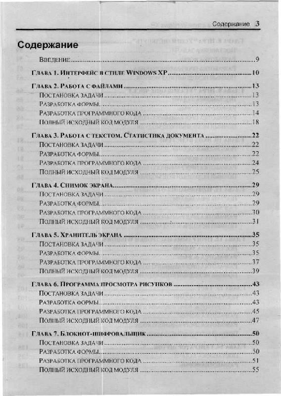 Иллюстрация 1 из 15 для Delphi. Учимся на примерах + CD - Сергей Парижский | Лабиринт - книги. Источник: Gullissa