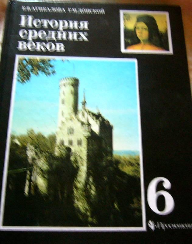 История средних веков 6 класс агибалова донской учебник фгос