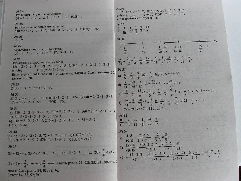 Сборник самостоятельных и контрольных работ по математике 6 класс ответы