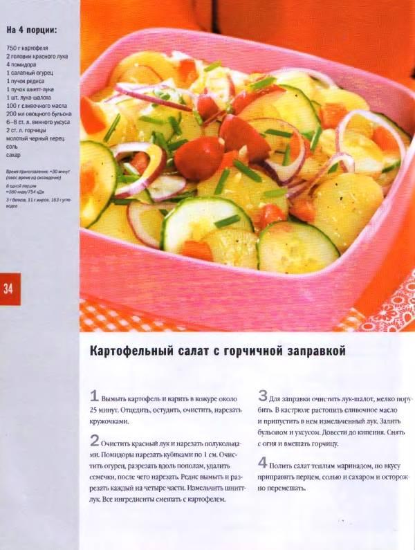 Рецепты из картофельная стружка