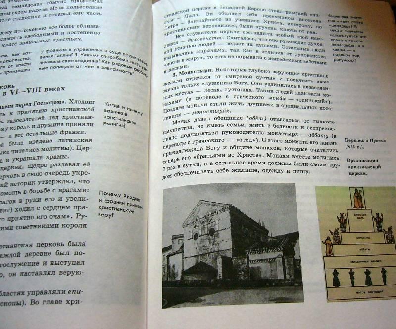 ГДЗ 6 класс по истории ведюшкин.  Календарно тематическое планирование окружающий мир 2 класс перспектива фгос.