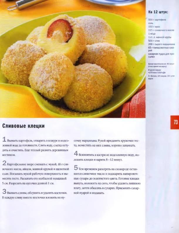 Рецепты блюд из картофеля фото пошагово