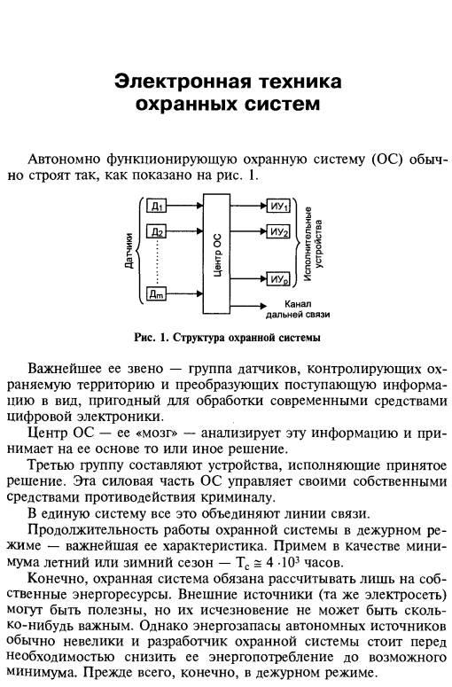 Иллюстрация 1 из 42 для Охранная техника - Юрий Виноградов   Лабиринт - книги. Источник: Joker