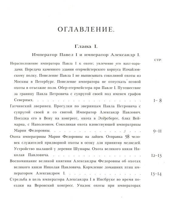 Иллюстрация 1 из 6 для Императорская охота на Руси в 2-х книгах (футляр)   Лабиринт - книги. Источник: Gullissa