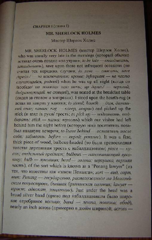 Иллюстрация 1 из 8 для Английский язык с А. Конан Дойлем. Собака Баскервилей - Артур Дойл   Лабиринт - книги. Источник: vybegasha