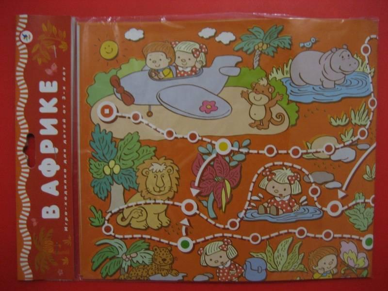 Иллюстрация 1 из 5 для Ходилки. В Африке | Лабиринт - игрушки. Источник: малышка Мю