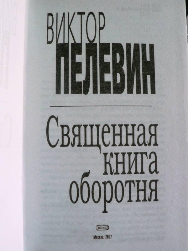Иллюстрация 1 из 10 для Священная книга оборотня - Виктор Пелевин   Лабиринт - книги. Источник: Concordia
