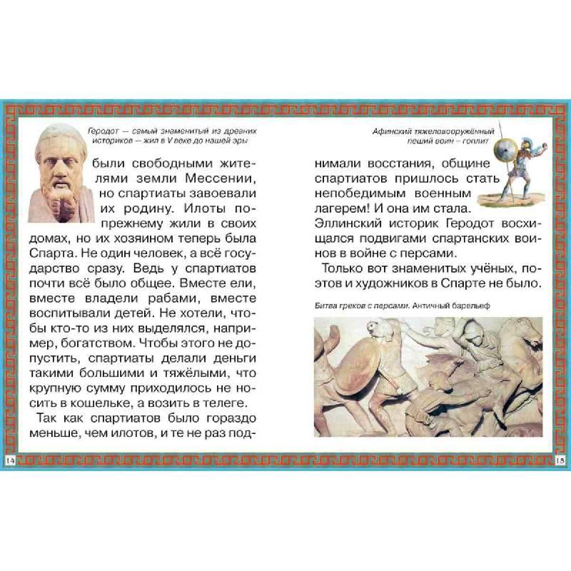 Картинки людей древней греции 11
