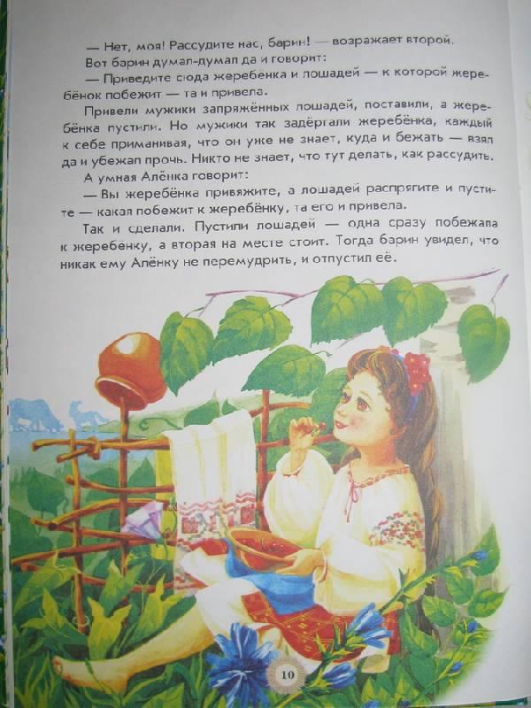 http://img.labirint.ru/images/comments_pic/0934/04labpchf1251031437.jpg