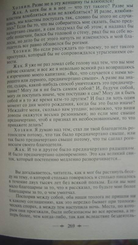 Дидро дени жак-фаталист и его хозяин стр 5 -