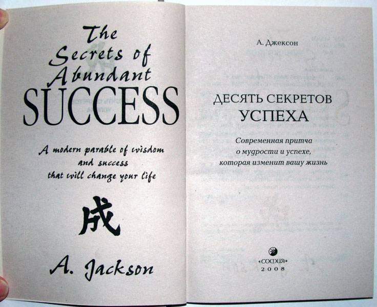 Иллюстрация 1 из 9 для Десять секретов успеха - Адам Джексон   Лабиринт - книги. Источник: bukvoedka