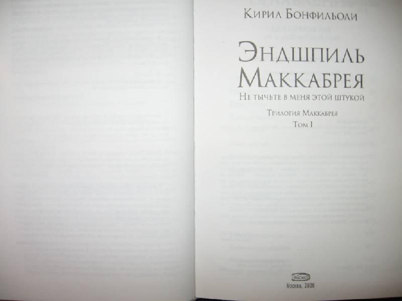 Иллюстрация 1 из 5 для Эндшпиль Маккабрея: Роман - Кирил Бонфильоли | Лабиринт - книги. Источник: Флинкс