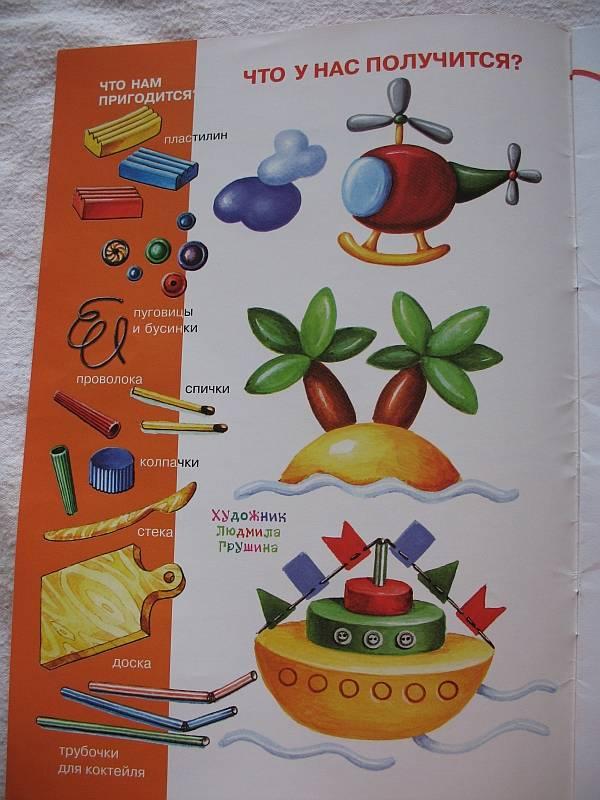 Иллюстрация 2 к книге Лепим игрушки: лепка из пластилина, фотография