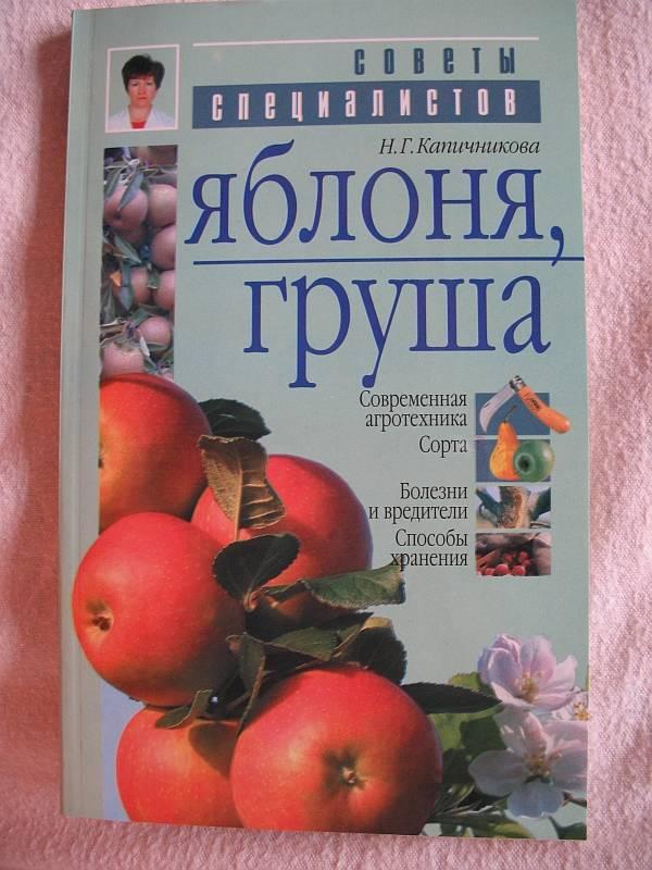 Иллюстрация 1 из 20 для Яблоня, груша - Надежда Капичникова | Лабиринт - книги. Источник: Lublu!