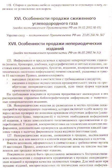 Иллюстрация 1 из 2 для Правила торговли в Российской Федерации. Сборник нормативных документов   Лабиринт - книги. Источник: Ya_ha