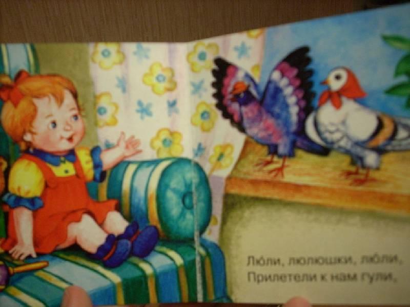 Иллюстрация 1 из 4 для Гулюшки | Лабиринт - книги. Источник: Поклонцева Юлия Сергеевна