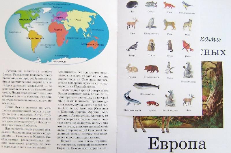 Иллюстрация 1 из 4 для В мире животных: Европа - Игорь Куберский | Лабиринт - книги. Источник: BOOKвочка