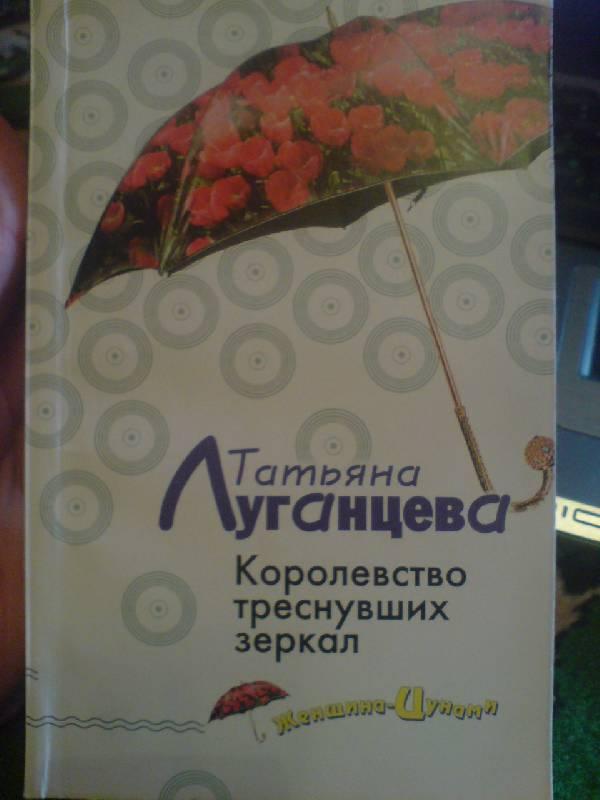Иллюстрация 1 из 4 для Королевство треснувших зеркал - Татьяна Луганцева   Лабиринт - книги. Источник: LEGALAIZ
