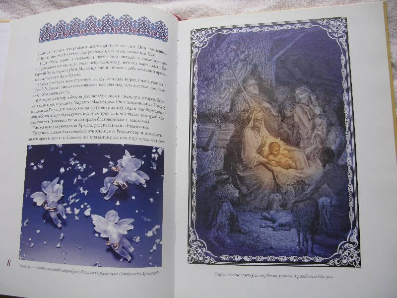Иллюстрация 1 из 68 для Рождество. История, традиции, рецепты | Лабиринт - книги. Источник: Eva2030