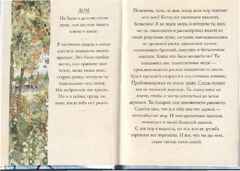 Иллюстрация 1 из 2 для Моему замечательному папе - Элен Эксли | Лабиринт - книги. Источник: Juli10