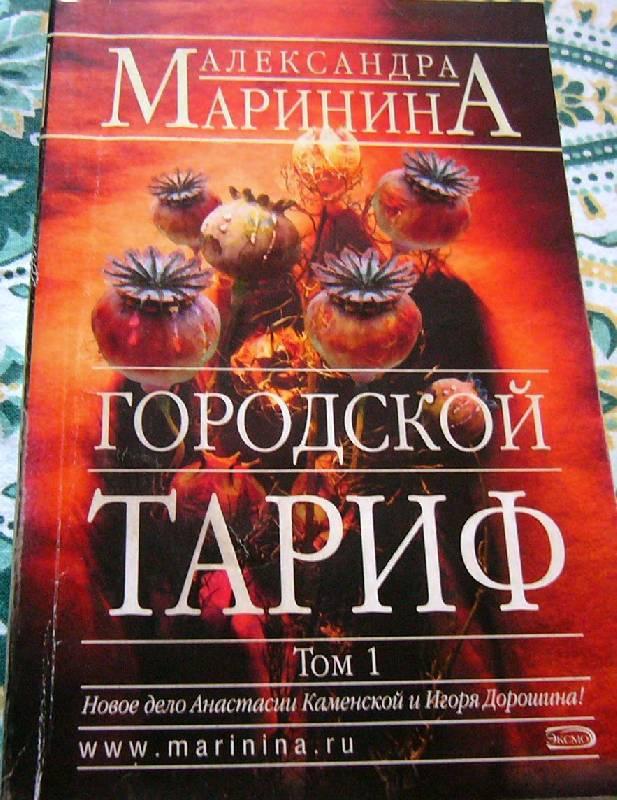 Иллюстрация 1 из 8 для Городской тариф. Роман в 2-х томах. Том 1 - Александра Маринина   Лабиринт - книги. Источник: Nika