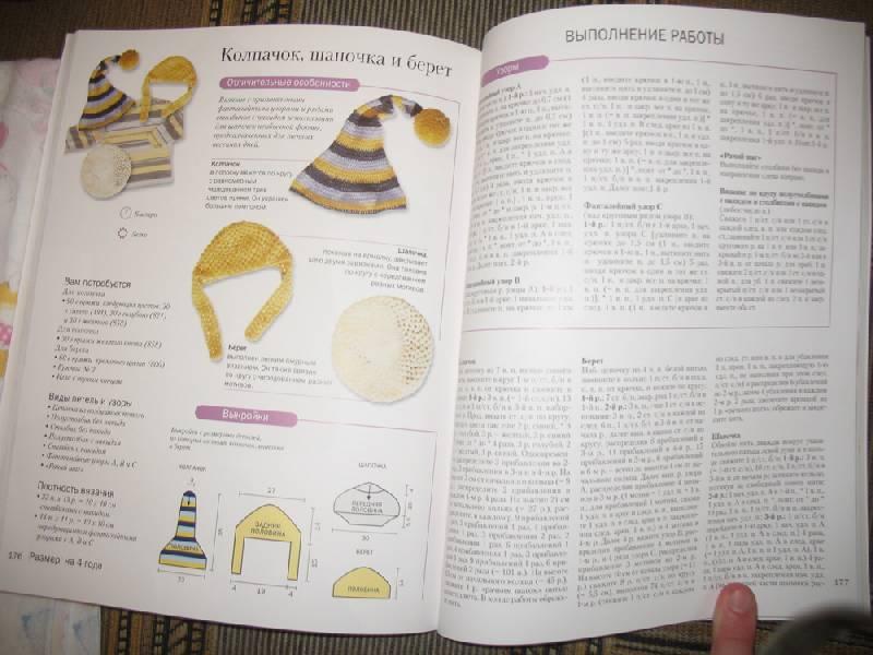 Книга  для детей вязаная