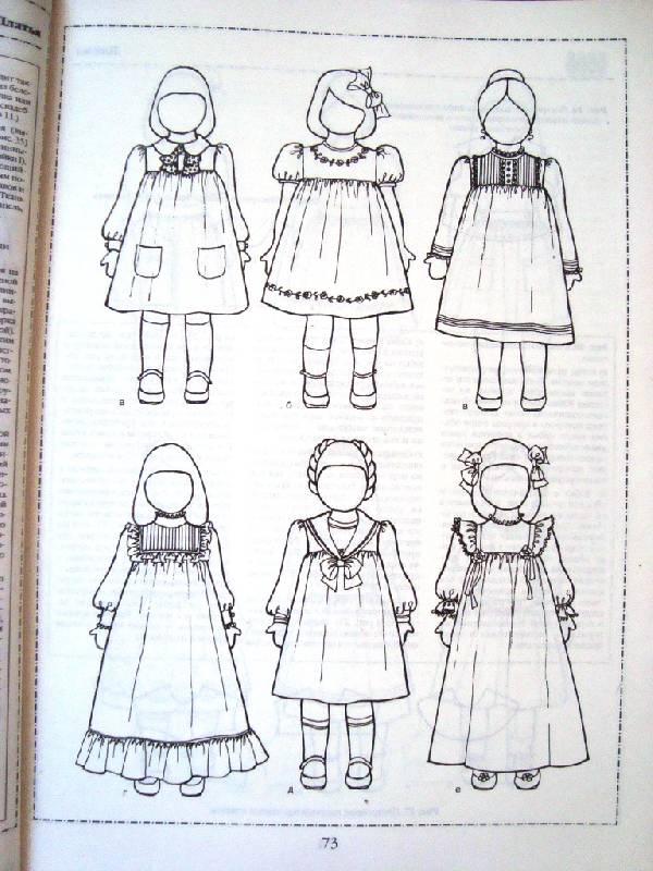 Для шьем одежду для кукол винус додж