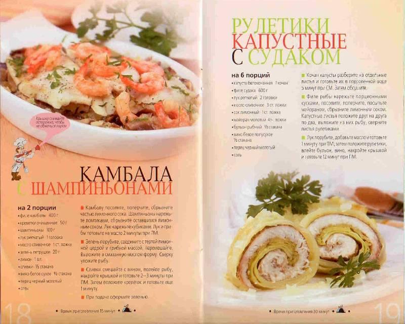 блюда приготовленные в микроволновке рецепты с фото