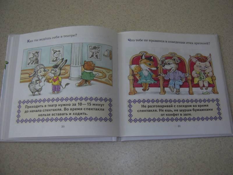 Двадцатая иллюстрация к книге правила