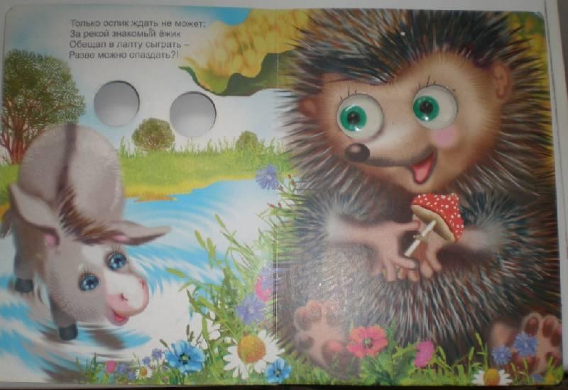 Иллюстрация 1 из 2 для Чудо глазки: Упрямый ослик - Сергей Тетерин | Лабиринт - книги. Источник: Светляк (НТ)