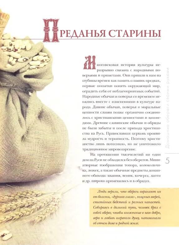 Иллюстрация 1 из 41 для Домашние обереги своими руками - Анджела Шептуля   Лабиринт - книги. Источник: Joker