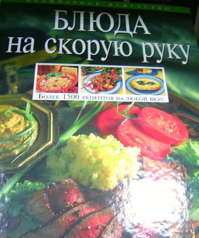 Иллюстрация 1 из 7 для Блюда на скорую руку - И.А. Михайлова | Лабиринт - книги. Источник: Nika