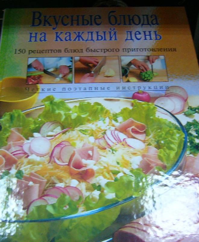 Иллюстрация 1 из 6 для Вкусные блюда на каждый день   Лабиринт - книги. Источник: Nika