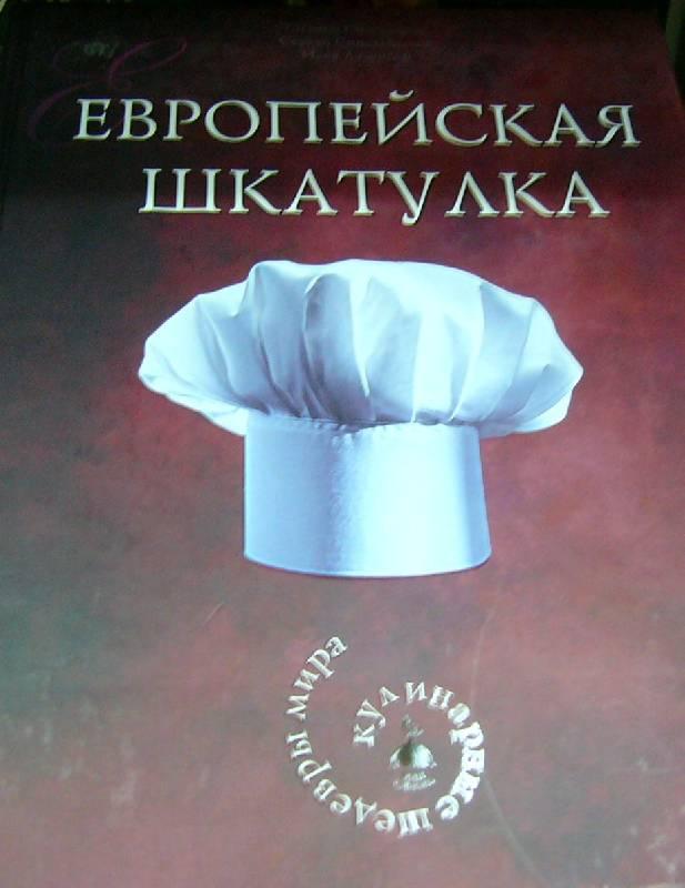 Иллюстрация 1 из 21 для Европейская шкатулка. Кулинарные шедевры мира - Татьяна Соломоник | Лабиринт - книги. Источник: Nika