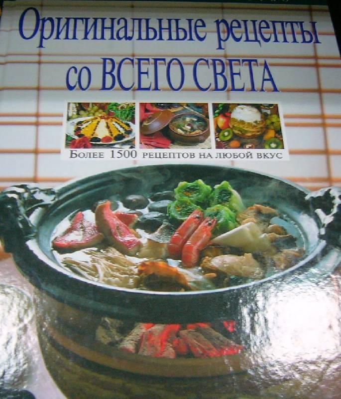 Иллюстрация 1 из 5 для Оригинальные рецепты со всего света | Лабиринт - книги. Источник: Nika