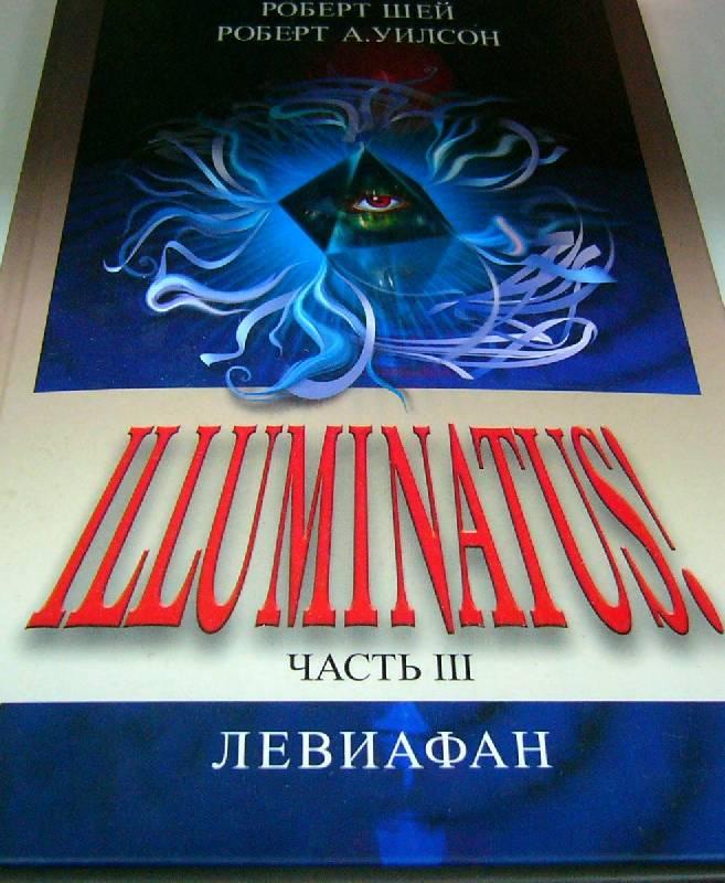 Иллюстрация 1 из 8 для ILLUMINATUS Часть III. Левиафан - Уилсон, Шей   Лабиринт - книги. Источник: Nika