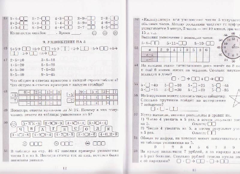 Как сделать таблицу занятий 191