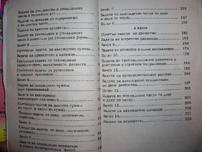 Сборник Задач По Математике 1-4 Класс Решебник