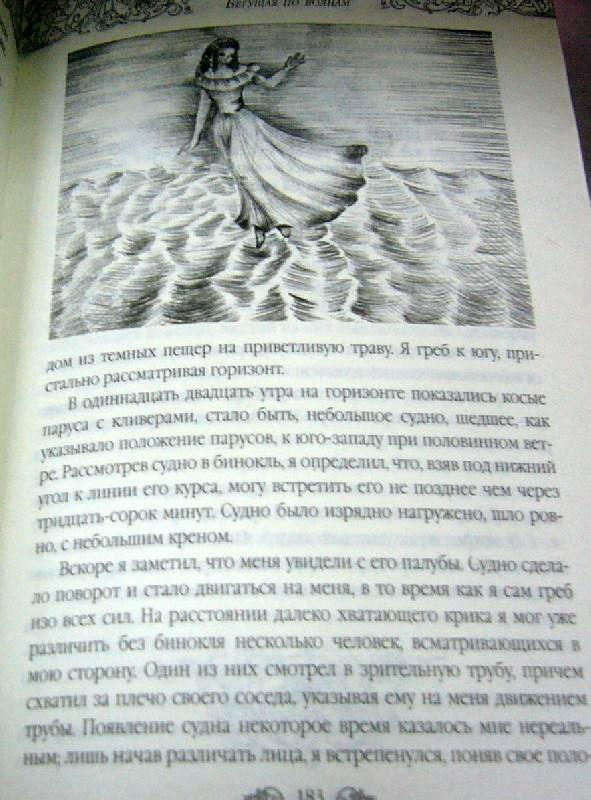 Иллюстрация 1 из 14 для Алые паруса: Повести - Александр Грин | Лабиринт - книги. Источник: Nika