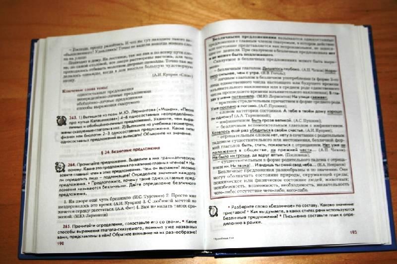 ГДЗ по Русскому языку 6 класс Бунеев Р.Н., Бунеева Е.В., Комиссарова Л.Ю.