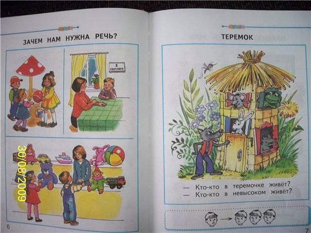 Дети начинают читать