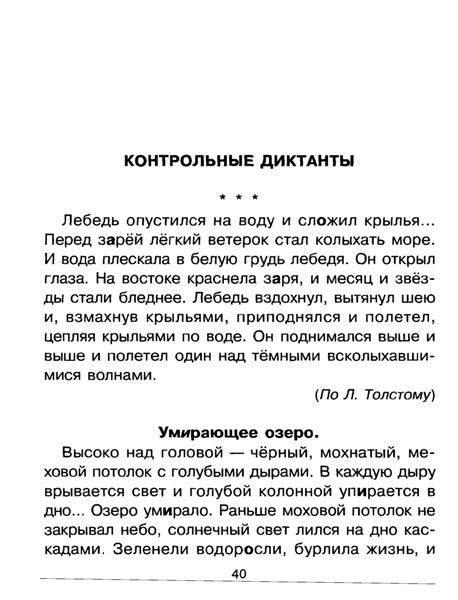 кто сомневается диктанты 6 класс 2 четверть по русскому языку термобелья